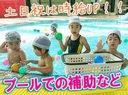 プールでの水泳補助のお仕事など★土日祝時給UP↑ 子どもたちの笑顔でいっぱいの施設です♪