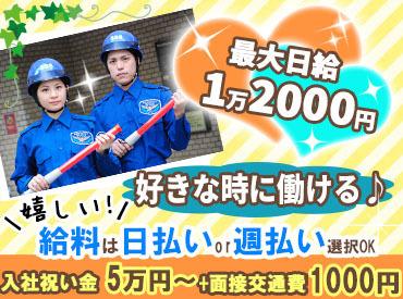 【警備】\日給がUPしました!/業界トップクラスだった日給がさらにUP!!日給1万2000円も手当などを含め初月は月収30万円以上も可能!?