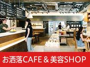 オシャレなカフェで楽しく働ける♪ ★リニューアルオープンにつき新スタッフ大募集★