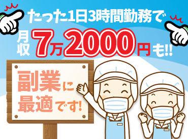 週5日で3時間勤務すると、月収7万2000円に! 朝の時間を有効活用して、稼いじゃいましょう!