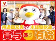 関東160店舗展開の大手スーパーでのオシゴト♪イロイロ両立できちゃうシフト&充実の待遇で、あなたをお待ちしています☆