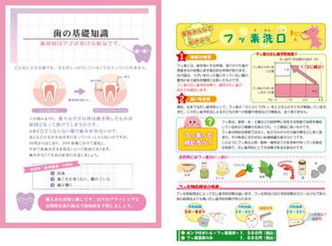 例えばこんなデザインを行います★ こちらは、フッ素洗口などに関する資料です◎
