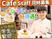 カフェ&レストラン<インターリュード>でStaff同時募集中!!給与・待遇など同条件◎シフトの融通がとってもききます♪