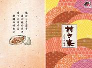 """""""村さ来""""STAFF大募集◎高校生&未経験でも歓迎★"""