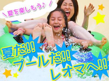 ◆*◆夏の思い出作りに◆*◆ 60名の大募集♪学校以外の友達できちゃう!? 水着&サンダルの支給あり!!ラッシュガードの持参も◎