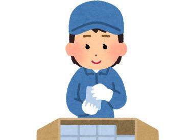 【軽作業STAFF】**綺麗な工場で快適WORK**プラスチック製品のチェックをお任せ!!≪かんたんWORK≫10~40代の男女活躍中♪