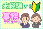 未経験から事務デビュー応援☆ まずはお気軽にお問い合わせください!