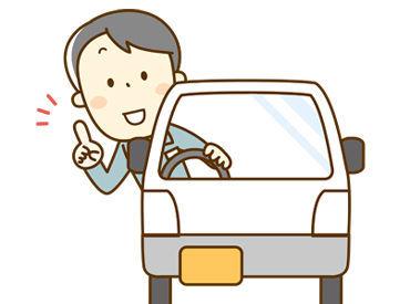 普通免許があればOK お車でのお弁当配達をお願いいたします! ※画像はイメージ