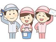 <幅広い世代が活躍中♪> 普段している家事が活かせます! ⇒お掃除のコツも身に付きますよ◎