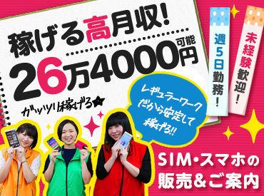 【SIM・スマホアイテムの販売】初めてからでも正社員並み高収入スタート☆未経験から≪高時給1500円≫で嬉しいオシゴトデビューができちゃいます♪