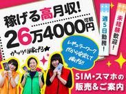 稼げる高時給が魅力! 週5日なら月収26万円以上可★