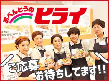 【ヒライStaff】/み~んなの馴染み店お弁当・惣菜の『ヒライ』で働こう!\シフト朝~夜まで多数♪あなたの「働きたい時間」で勤務できる◎