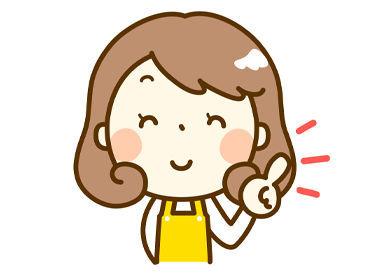モクモクと働きたい方 大歓迎★ 『接客はちょっと…』という方も、 活躍できるお仕事です!