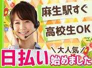 入社半年~1年で時給1800円以上も目指せます! 更にインセンティブもあるので、頑張った分お給料もUP★ ※画像はイメージ
