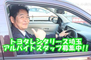 未経験歓迎!車の専門的な知識は必要ありません◎ ナビ・バックモニター付きだから運転もラクラク♪まずはお気軽にご応募を!