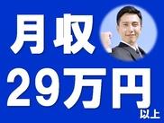 【人気♪】高収入で厚待遇のお仕事です!