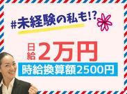 \日給2万円って高過ぎない!?/ 理由:ちょっとした現場の取りまとめが発生するから◎ 心配ご無用♪徐々に慣れていけばOKです*