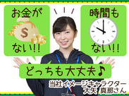 SAKAE発!国民的アイドルグループの元メンバー「大矢真耶さん」もオススメの簡単軽作業で賢くお小遣い稼ぎ♪