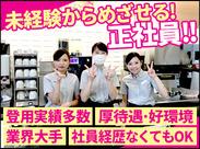 竹田総合医療センター内ドトールでのお仕事です♪未経験歓迎!!20~50代まで幅広く活躍中◎正社員登用もあります!