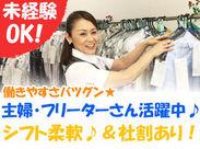 姫路駅周辺・飾磨・白浜、網干・広畑など、 他店舗でも同時募集中★ 【主婦さん活躍中のお店です♪】