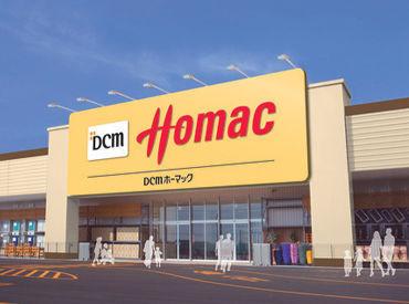 \11月下旬OPEN予定!/ DCMホーマック鳥取大通店では一緒に活躍してくれるスタッフを大募集中です◎ 未経験さんも大歓迎です♪