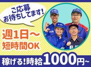時給1000円~でサクッと稼げる◎イベントいっぱいの夏に向けて今、スタートしませんか◎
