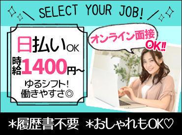「自分にもできるかな」「サクッと稼ぎたい」そんな方、必見! 高時給1400円以上でしっかりお小遣い稼ぎ★ ※イメージ画像