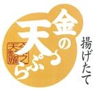 お1人様・カップル・ご家族で...とってもカジュアルな天ぷらのお店です♪