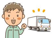配達エリアは、「苫小牧・白老・登別・室蘭・虻田方面」 峠を越える運転も無いので、配送もスムーズなんです!
