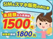 未経験から時給1500円の稼げる接客ワーク☆経験者なら更にUP!