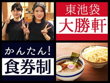 つけ麺の元祖!! 数々のメディアが注目の人気店♪ 美味しいまかない食べに来て!!