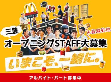 11月のOPENまでの間は、 近隣の店舗で研修&トレーニング♪ 「10月から勤務したい…」→もちろんOK 好きなタイミングでスタート☆