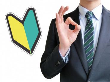 【営業スタッフ】★新規事業立ち上げに伴い大募集★営業経験がない方も大歓迎♪アルバイトで接客経験があればOKです◎