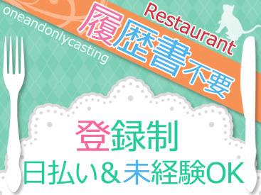 """【ホール】★オシャレなレストラン★""""飲食店ですが日払いOK""""◎出費が多いこの時期でも安心◎"""