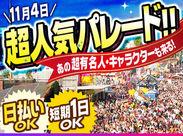 あの!超人気パレードが今年もやってくるー!!採用枠400名のオープニングスタッフ!