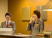★スキルが身につく環境です★ 落ち着いた雰囲気のホテルで、 先輩のフォローもあるから安心です!