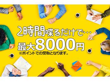 【座談会モニター】\最大でも2時間でOK/簡単な質問に答えるだけで…《7000~8000円》分のポイントGET♪利用者150万人超のモニターバイト★