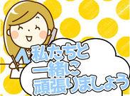 ◆終了時間も規則的!! 子育て中の方も、終わりの時間が一定だと安心ですよね◎シフトはお気軽にご相談ください♪