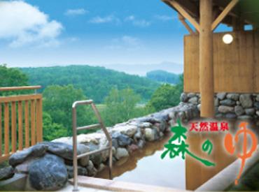 ~入浴無料~ 源泉100%の温泉に浸かって むくみ・疲れもすっきり◎ 温泉好きにはたまらない特典です♪♪