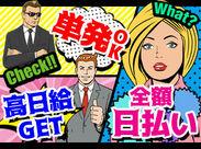 滋賀県一円に勤務地アリ★単発OK/日払い/高日給…嬉しいメリットもいっぱいです◎