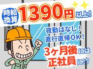 仕事が早く終わっても、高日給1万円は全額支給♪夜勤なし&直行直帰OK!正社員登用もありで、安定ワーク◎