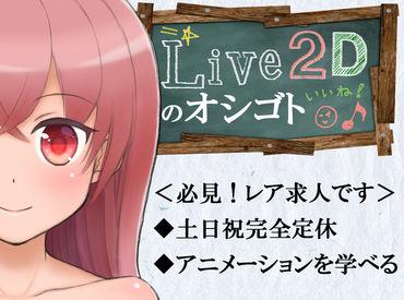 【Live2Dデザイナー】キャラクターに命を与えましょう◇゜*スマホゲームの「原画」を立体的に動かすお仕事アニメーションのスキルを学べます!
