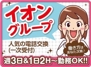 【イオングループ】 人気の電話交換(一次受付) 週3日&1日2h~勤務OK!