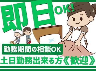 【清掃/ベッドメイクSTAFF】\即日勤務OK/ \接客はありません/働きたいときに 【サクッと働ける】お仕事♪高校生~シニアの方までお待ちしてます♪