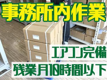 入出荷・検品に関わるお仕事♪ 男性スタッフ活躍中です! 10kg、20kg超の箱もあり多少、力は必要です エアコン完備の快適作業♪