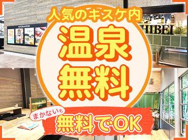 【特典付き◎】 温泉無料★まかない無料★ バイトがない日も100円でまかないが食べられます!!