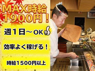 \\☆高時給レア求人☆//  MAX時給1900円!!  週1~OK! 主婦さん活躍中!!
