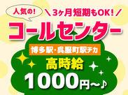 人気のオフィスワーク★コールセンター 博多駅や天神駅から近くて通いやすい♪