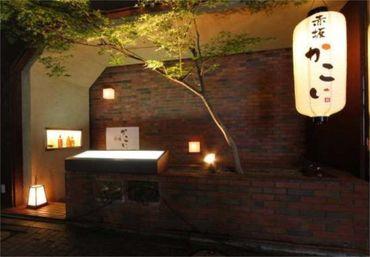 赤坂の、隠れ家的モダン空間★ 家庭の味で、ほっこりあたたかい気持ちに。 一緒にお店を盛り上げてくれる方、お待ちしています!