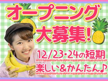 【フルーツのイベントSTAFF】\超レア/最初から…高日収1万5000円オープニング50名募集★12/23・24の短期OK★バナナ・パイナップルなどの試食イベント